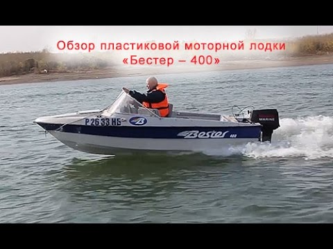 Обзор пластиковой моторной лодки «Бестер – 400»