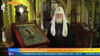 Патриарх Кирилл проехал вокруг Москвы с иконой в рамках борьбы с COVID