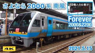 さよならJR四国2000系(2000形&2200形)ツアーFinal ~Forever 2000&2200~【4K】