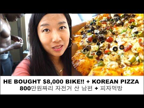 [KOREA VLOG] In- law's reaction to Husband buying $8000 Bicycle in Korea! Pizza Mukbang- Vlog ep.128