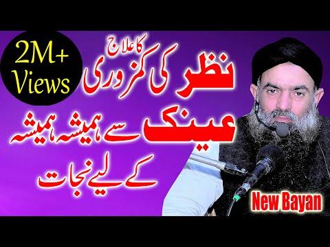 Nazar ki kamzoori  by Dr Muhammad Sharafat Ali sb 22+12+18 m2ts