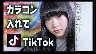 カラコン入れてTik Tok(ティックトック)撮ってみたw【のえのん番組】 thumbnail