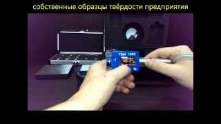 ТВМ 1800 твердомер металлов динамический(, 2013-10-07T00:50:00.000Z)