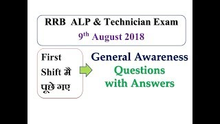 Questions Asked in First Shift of RRB ALP and Technician Exam 2018