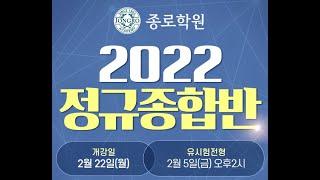 2022 재도전의 꿈! 송파종로학원이 함께합니다!