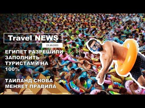 Travel NEWS: ЕГИПЕТ РАЗРЕШИЛИ ЗАПОЛНИТЬ ТУРИСТАМИ НА 100% / ТАИЛАНД СНОВА МЕНЯЕТ ПРАВИЛА