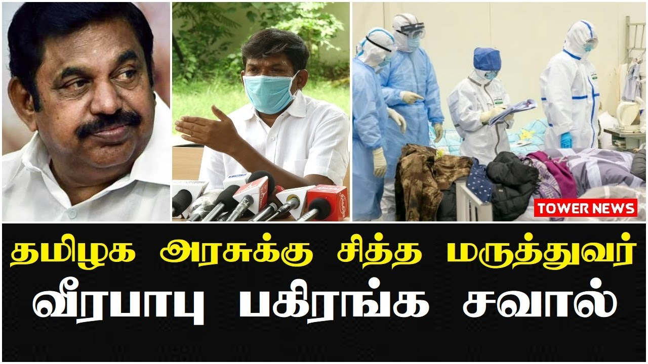 தமிழக அரசுக்கு சவால்   Dr Veera Babu   Corona Siddha Treament   Dr Veerababu Press Meet   Tower News