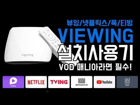 CJ헬로비전 뷰잉(Viewing) IPTV 안드로이드 셋톱박스 사용기  - Pooq / Netflix / Viewing / Plex / Tving