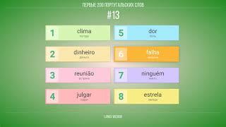 #13 | Первые 200 португальских слов. Уроки португальского на каждый день