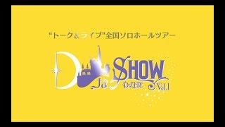 D-LITE JAPAN DOME TOUR 2017 ~D-Day~ (SPOT 30 Sec.)
