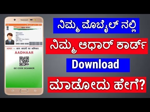 How to download aadhar card online in Mobile | with aadhar & Mobile Number enrollment | in kannada