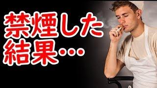【喫煙】タバコを辞めて得たメリット・デメリット【禁煙】