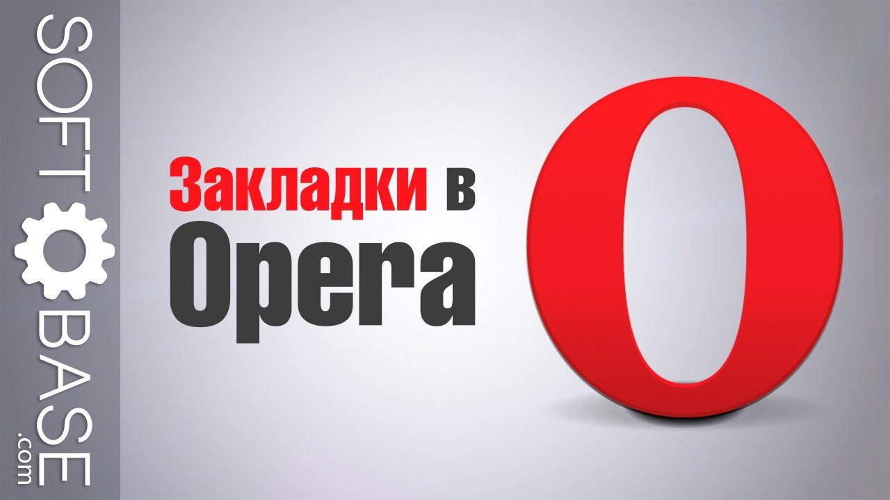 Закладки в Opera