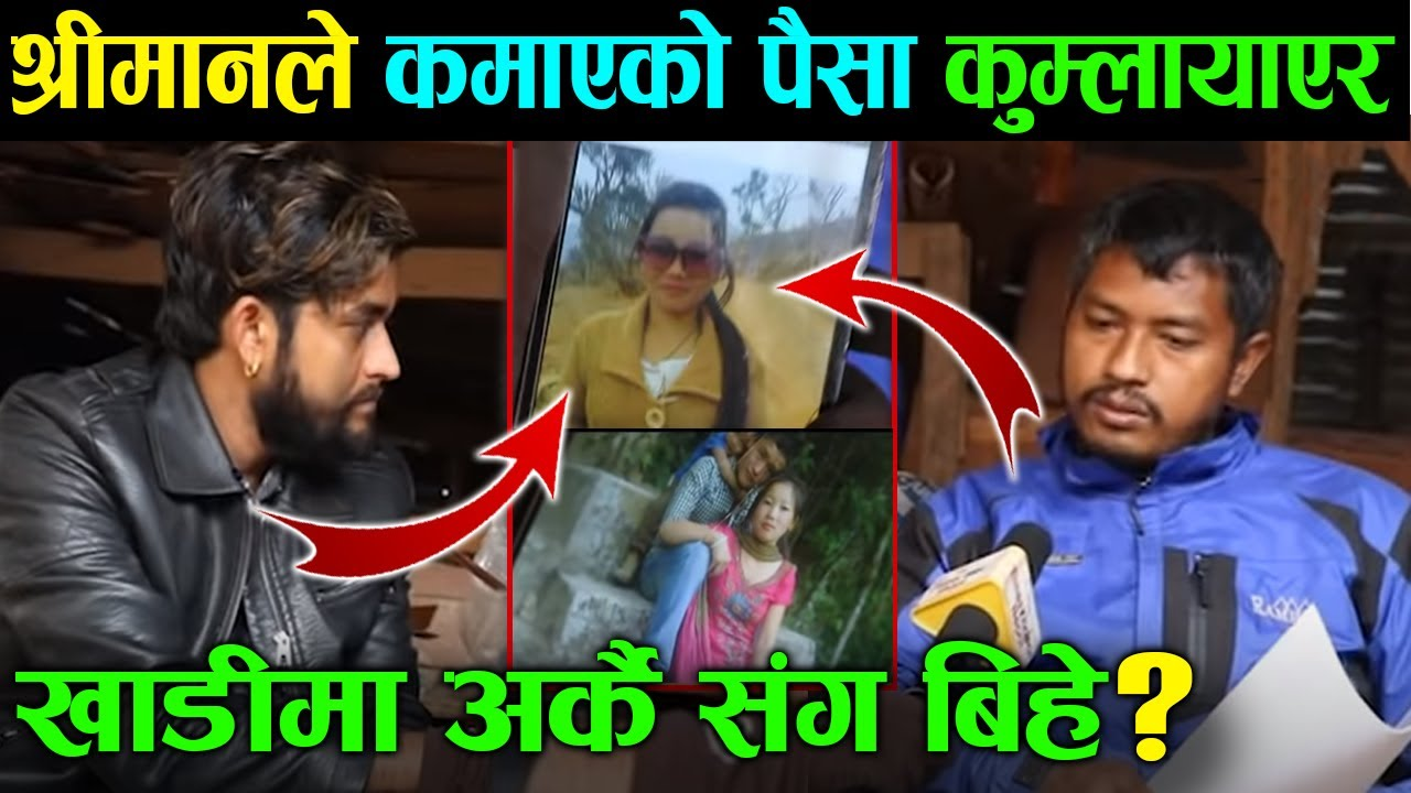 श्रीमानले कमाएको पैसा कुम्लायाएर खाडीमा अर्कै संग बिहे Himesh neaupane new video