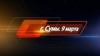 9 марта - Сумы - Чемпионат Среди Школ(, 2013-02-27T14:11:50.000Z)