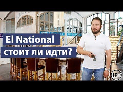 El Nacional в Барселоне   Топ-10 ресторанов Барселоны