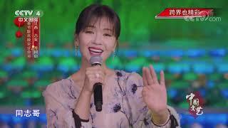 《中国文艺》 20191226 跨界也精彩| CCTV中文国际