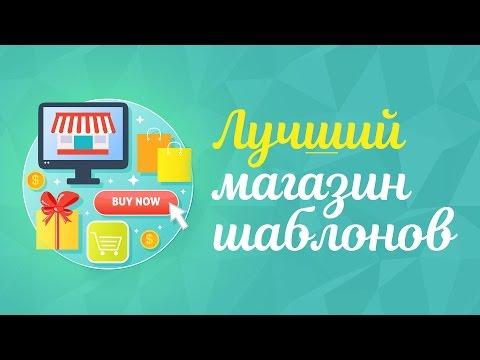 Магазин шаблонов Wordpress ThemeForest. Покупаем в онлайн режиме
