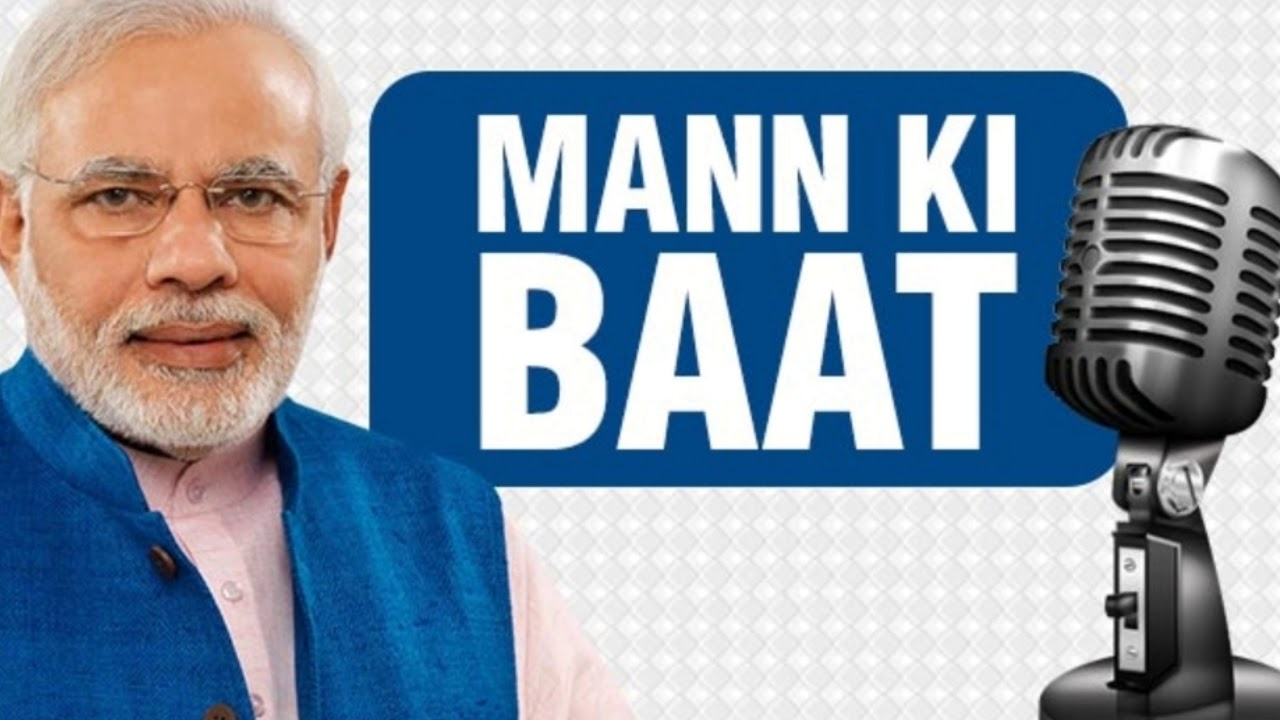 Acha Din Kab Aayenge Modi Ji