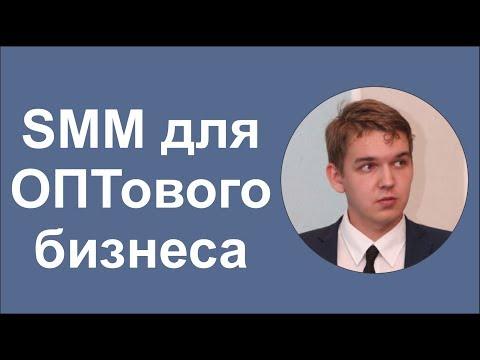 Как продавать ОПТовые товары через ВКонтакте? - SMM и таргетированная реклама в ВК