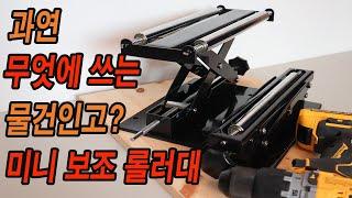 [제품리뷰] 각도절단기/고속절단기용 휴대용 미니 보조 …