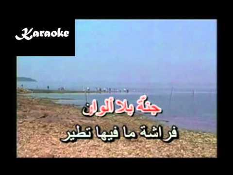 Arabic Karaoke Law ma tiji elissa