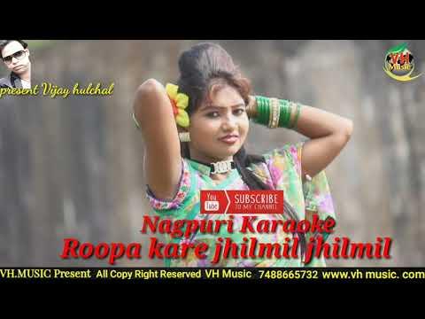 Nagpuri Karaoke Ruppa kare jhilmil jhilmil
