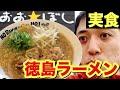 【本場の男が実食】徳島ラーメンを信州ラーメンの「おおぼし」で!