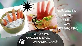 видео как украшать блюда