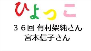 ひよっこ 第36回 「連続テレビ小説 ひよっこ Part1 (NHKドラマ・ガイ...