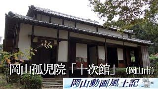 岡山動画風土記(8) 岡山孤児院「十次館」