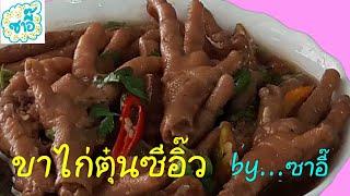 """วิธีทำอาหาร เมนู """"ขาไก่ตุ๋นซีอิ๊ว"""" by ซาอี๊"""