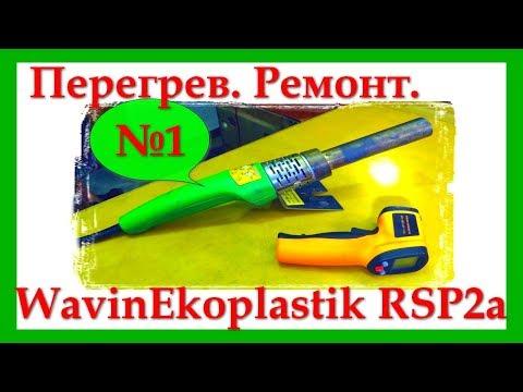 Ekoplastik Wavin RSP 2a. Ремонт паяльника для труб. Часть№1.