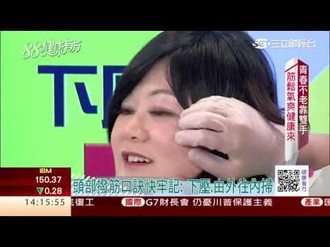 青春不老靠雙手  筋鬆人爽健康來 健康有方20170515 三立台灣台CH29