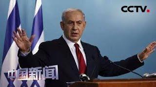 [中国新闻] 以色列计划举行以美俄三方高级别会议 | CCTV中文国际