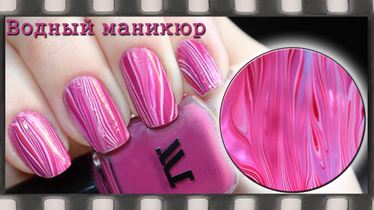 Водный маникюр на ногтях в домашних условиях 210