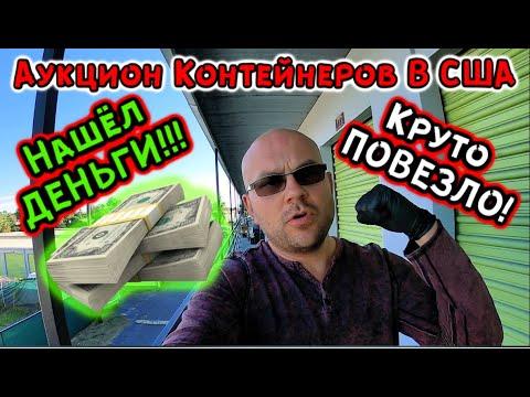Аукцион Контейнеров В США! Супер Повезло! Нашли ДЕНЬГИ В Контейнере! Розыгрыш IPHONE 11 PRO!