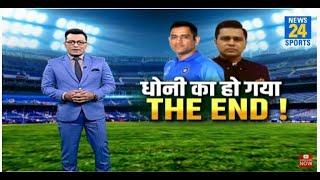 Akash Chopra ने कर दिया बड़ा खुलासा, कहा अब Virat को Dhoni की जरुरत नहीं है !