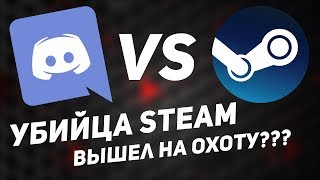 discord или Steam? За кем будущее? // PING 120