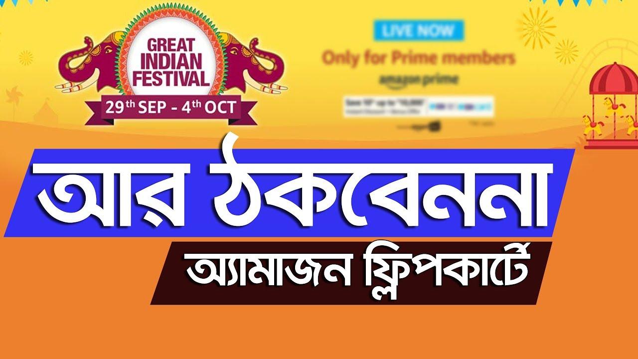 আমাজন ফ্লিপকার্ট আর ঠকবেননা। amazon great Indian sale Flipkart big billion day sale buying Guide