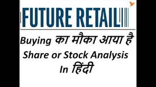 Future Retail, Buying का मौका आया है  Share or Stock Analysis In हिंदी