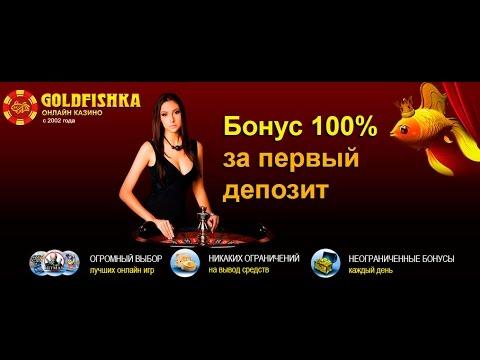 Голдфишка казино мобильная версия играть онлайн