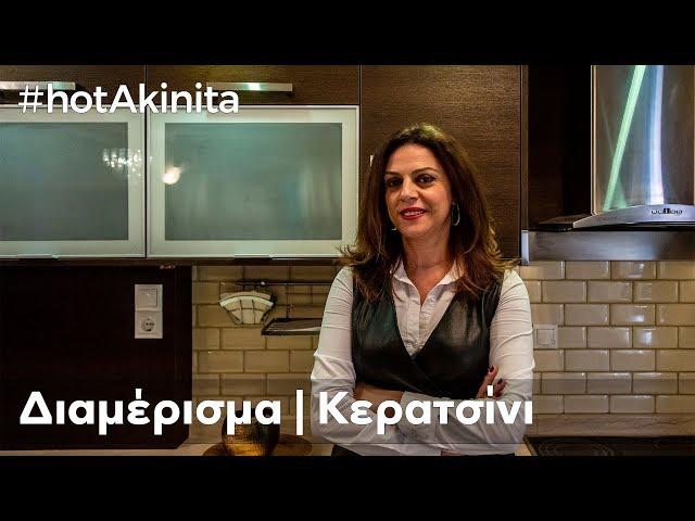 Διαμέρισμα προς Πώληση | Κερατσίνι | #hotAkinita by REMAX Solutions