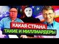 Сравниваем МИЛЛИАРДЕРОВ РФ и США | Быть Или