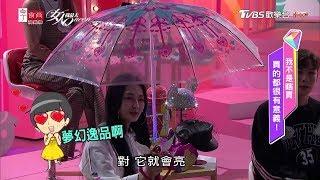 王思佳超閃亮戰利品!美少女戰士LED發光造型傘 太OVER了啦 女人我最大 20181019