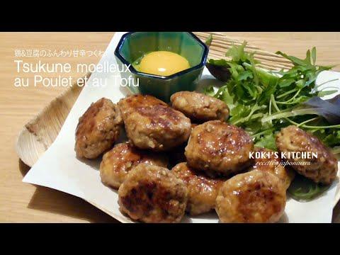 tsukune-moelleux-au-poulet-et-au-tofu-/-鶏&豆腐のふんわり甘辛つくね-/-recette-japonaise-facile-#024