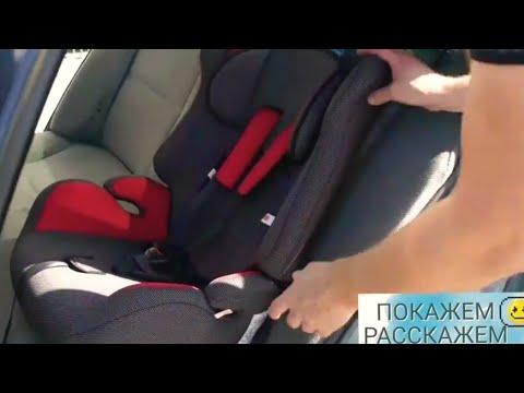 Как крепится автокресло в машине ремнями видео
