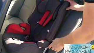 Автокресло как закрепить в машину 9-36 кг / как установить автокресло
