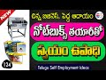 Small scale business ideas in telugu | Note books making industry business at home in telugu - 124