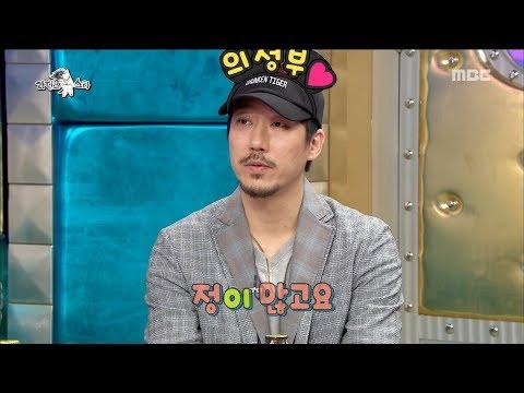 [RADIO STAR] 라디오스타 Uijeongbu love Tiger JK's Uijeongbu is good! 20180418